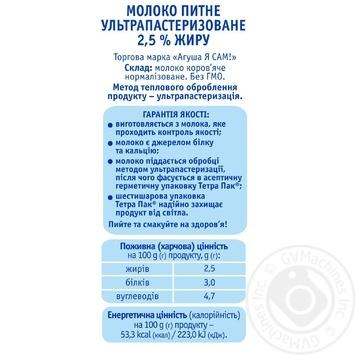 Молоко Агуша Я сам! ультрапастеризованное для детей от 3 лет 2.5% 950г - купить, цены на Novus - фото 2