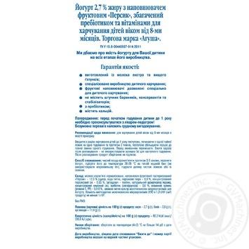 Йогурт Агуша персик для дітей з 8 місяців 2.7% 200г - купити, ціни на Novus - фото 2