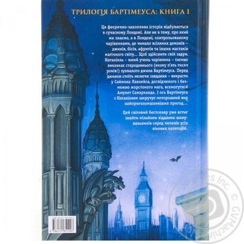 КНИГА АМУЛЕТ САМАРКАНДУ - купити, ціни на Ашан - фото 2