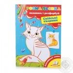 Розмальовка Пегас Подивись і розфарбуй Свійські тварини