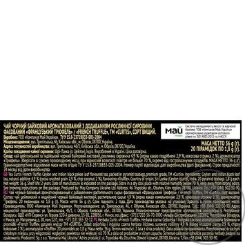 Чай чорний Curtis French Truffle в пірамідках 20шт*1,8г - купити, ціни на Метро - фото 3