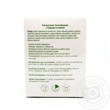 Чай трав'яний Заспокійливий з чебрецем Бескид 100г - купити, ціни на Novus - фото 2