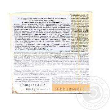 Чай фруктово-трав'яний з корицею, гвоздикою та з ароматом апельсину  у пакетиках для разового заварювання Loyd 20*2г - купить, цены на Novus - фото 2