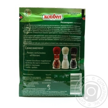 Spices rosemary Kotanyi dried 24g - buy, prices for Novus - image 2