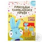 Magazine Moya dytyna for children