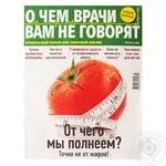 Журнал Про що лікарі вам не говорять - купити, ціни на Novus - фото 1