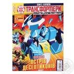 Журнал Світ героїв