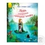 Книга Ранок Скади Лилия принцесса эльфов шт