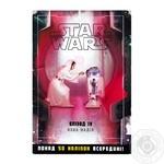 Книга Звездные войны. Эпизод IV. Новая надежда
