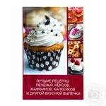 Книга Лучшие рецепты печенья, кексов, маффинов, капкейков