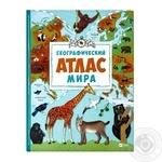Книга Географический Атлас Мира