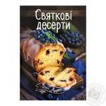 Книга Святкові десерти Виват
