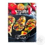 Книга Vivat Постные блюда укр шт