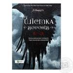 Книга Шестерка воронов
