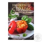 Книга Найкращі страви на щодень і на свята