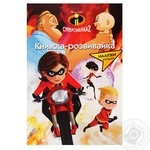 Книжка-розвивайка Disney Суперсімейка 2