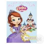 Книга для Читання Disney Софія Прекрасна Люблю цей мультик