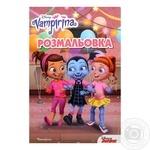 Раскраска Disney Vampirina с наклейками