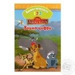 Книжка-розвивайка з наліпками Левова варта Вчимо цифри Disney
