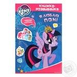 Книга-розвивайка Hasbro My Little Pony Я люблю поні з наліпками