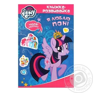 Книга-развивайка Hasbro My Little Pony Я люблю пони с наклейками