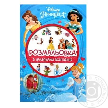 Раскраска Disney Принцесса с наклейками