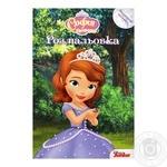Раскраска Disney София Прекрасная с наклейками