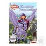 Disney Sofia the First Development Book with Stickers