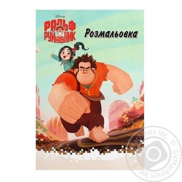 Раскраска Disney Ральф с наклейками