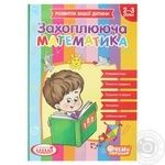 Your Child's Development Exciting Mathematics Exercise Book 2-3 Years