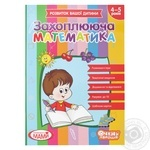 Your Child's Development Exciting Mathematics Exercise Book 4-5 Years