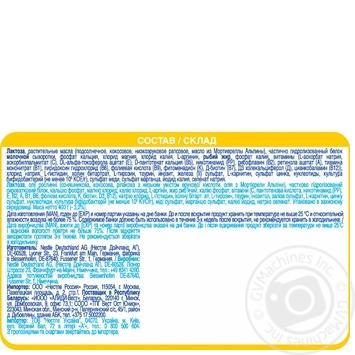 Смесь молочная Нестле Нан 1 Гипоаллергенный сухая для детей с рождения 400г - купить, цены на Novus - фото 5
