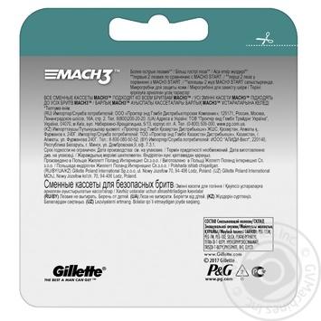 Картриджи для бритья Gillette Mach 3 сменные 2шт - купить, цены на Метро - фото 2