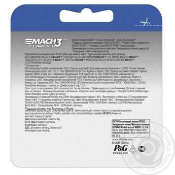 Картриджи для бритья Gillette Mach 3 Turbo сменные 2шт - купить, цены на Таврия В - фото 3