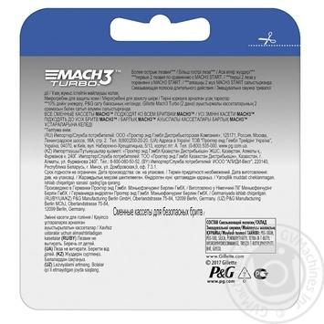 Картриджи для гоління Gillette Mach 3 Turbo змінні 4шт - купити, ціни на Novus - фото 2