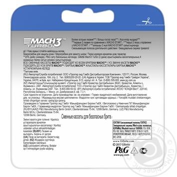 Картриджи для бритья Gillette Mach 3 Turbo сменные 8шт - купить, цены на Novus - фото 2