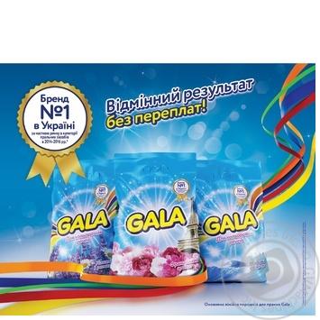 Стиральный порошок Gala Лаванда и ромашка для цветного белья автомат 400г - купить, цены на Метро - фото 2