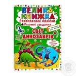 Наклейки Кристалл Бук развивающие Мир динозавров - купить, цены на Фуршет - фото 1