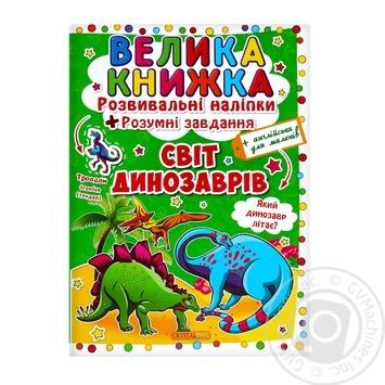 Наліпки Кристал Бук розвиваючі Світ динозаврів - купити, ціни на Фуршет - фото 1