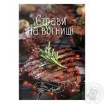 Книга Блюда на костре