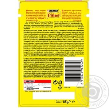 Friskies with chicken pieces in sauce for kittens food 85g - buy, prices for Tavria V - image 3