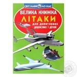 Книжка Кристал Бук Літаки велика