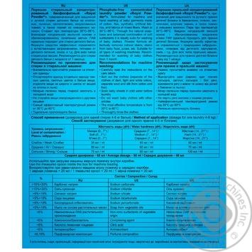 Порошок пральний Delamark Royal Powder для дитячих речей концентрований безфосфатний 1кг - купити, ціни на МегаМаркет - фото 2