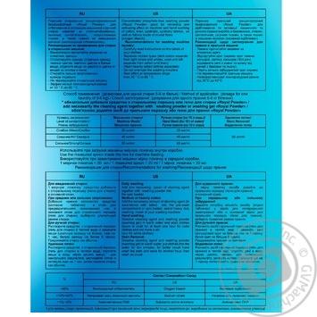 Отбеливатель Delamark Royal Powder кислородный 0,75кг - купить, цены на СитиМаркет - фото 2