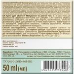 Крем д/обличчя матування і рівний тон Зелена Аптека 50мл - купить, цены на Novus - фото 3