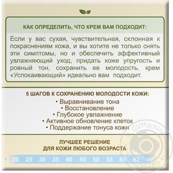 Крем д/обличчя заспокоюючий Зелена Аптека 50мл - купить, цены на Novus - фото 4