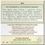 Крем д/обличчя ліфтинг і матування Зелена Аптека 50мл - купить, цены на Novus - фото 3