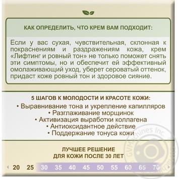 Крем для лица Зеленая Аптека Лифтинг и ровный тон 50мл - купить, цены на Novus - фото 4