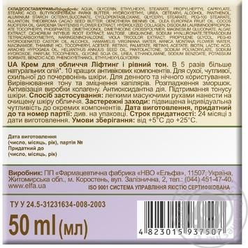 Крем для лица Зеленая Аптека Лифтинг и ровный тон 50мл - купить, цены на Novus - фото 2