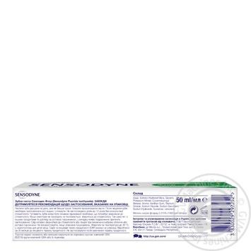 Зубная паста Sensodyne Фтор 50мл - купить, цены на Novus - фото 5